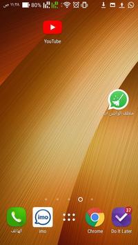منظف ملفات الواتس اب apk screenshot