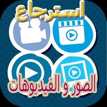 اعادة جميع الصور والفيديوهات apk screenshot
