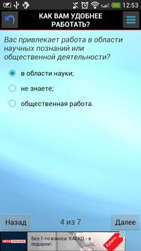 Психологические тесты онлайн screenshot 2