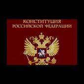 Конституция России icon