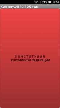Конституция России poster