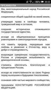 Конституция России apk screenshot