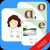乐学拼音卡片(免费版) icon