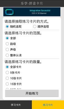 乐学拼音卡片(免费版) screenshot 3
