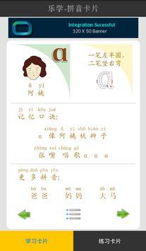 乐学拼音卡片(免费版) poster