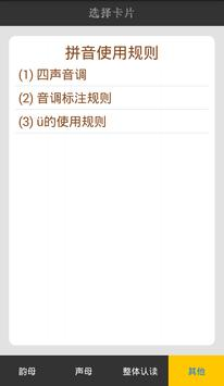 乐学拼音卡片(免费版) screenshot 2