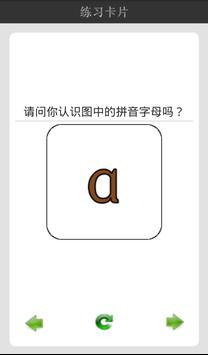 乐学拼音卡片(免费版) screenshot 4