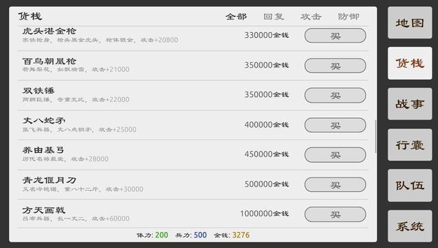 三国英雄坛 screenshot 5