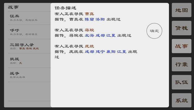 三国英雄坛 screenshot 6