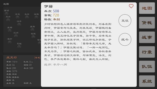三国英雄坛 screenshot 7
