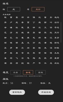 三国英雄坛 poster