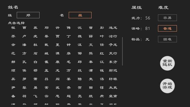 三国英雄坛 screenshot 12