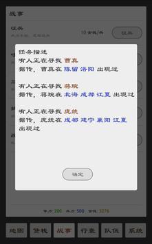 三国英雄坛 screenshot 2