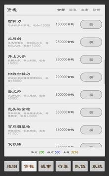 三国英雄坛 screenshot 3