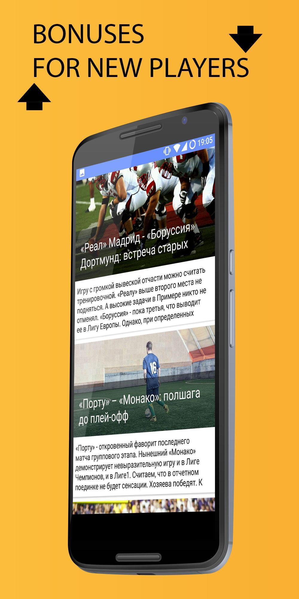 betfair for Android - APK Download