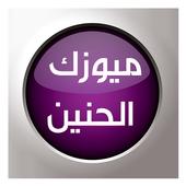 Music Al-Haneen icon