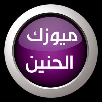 Music Al-Haneen poster
