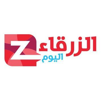 قناة الزرقاء اليوم الفضائية poster