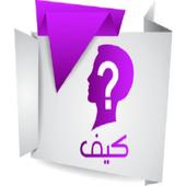 قناة كيف icon