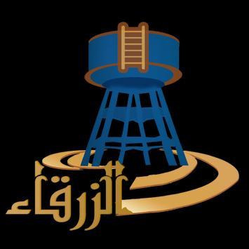 قناة الزرقاء الفضائية poster