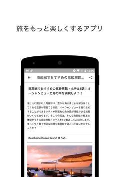 Relux Magazine(リラックスマガジン) apk screenshot