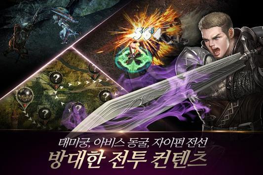 Dragon Raja M screenshot 12