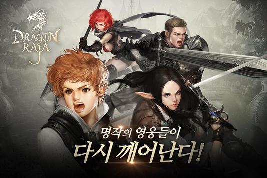 Dragon Raja M screenshot 1