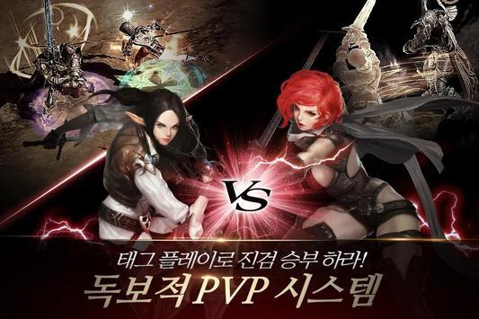 Dragon Raja M screenshot 2