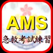 AMS急救考試練習 icon