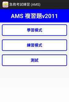 AMS急救考試練習 apk screenshot