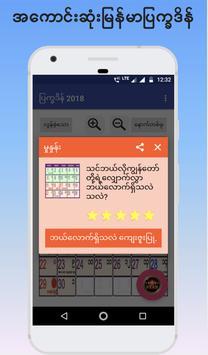 Myanmar Calendar 2018 - မြန်မာပြက္ခဒိန် ၂၀၁၈ screenshot 3
