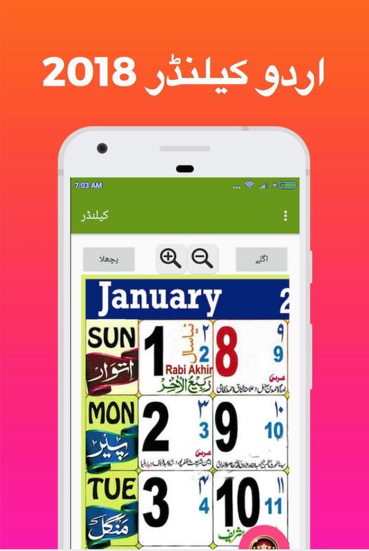 2018 urdu islamic calendar 2018 screenshot 4