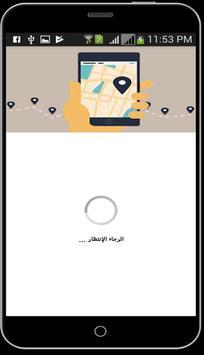 تحديد مكان المتصل المجهول ومعرفة إسمه ورقمه screenshot 4