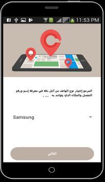 تحديد مكان المتصل المجهول ومعرفة إسمه ورقمه screenshot 5