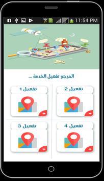تحديد مكان المتصل المجهول ومعرفة إسمه ورقمه screenshot 6