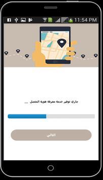 تحديد مكان المتصل المجهول ومعرفة إسمه ورقمه screenshot 7
