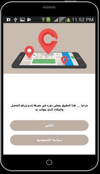 تحديد مكان المتصل المجهول ومعرفة إسمه ورقمه screenshot 1