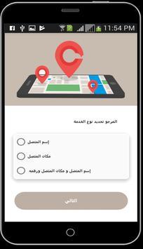تحديد مكان المتصل المجهول ومعرفة إسمه ورقمه screenshot 2