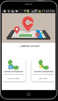 تحديد مكان المتصل المجهول ومعرفة إسمه ورقمه screenshot 3