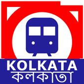Kolkata Sub Urban Trains icon