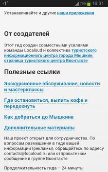 Мышкин — аудио гид apk screenshot