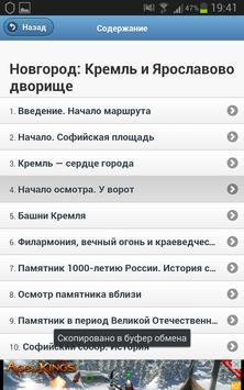 Великий Новгород, Кремль. Гид apk screenshot