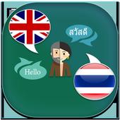 English to Thai Translator icon