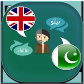 English to Urdu Translator icon