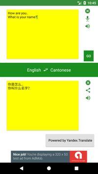 English to Cantonese Translator screenshot 2