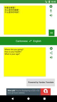English to Cantonese Translator screenshot 5