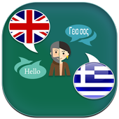 Translate English to Greek icon