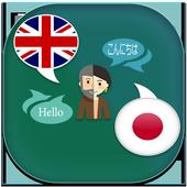 English to Japanese Translator icon