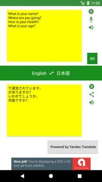 English to Japanese Translator screenshot 3