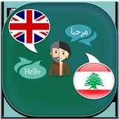 Lebanese to English Translator icon